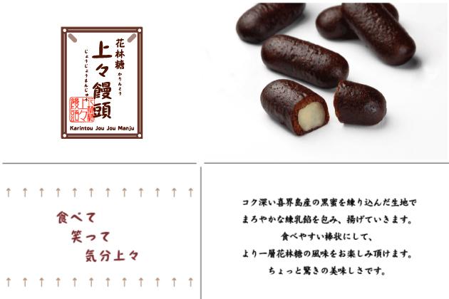 花林糖上々饅頭(かりんとうじょうじょう饅頭