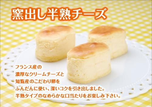 窯出し半熟チーズ