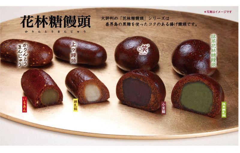 花林糖饅頭 ロ笑×ロ笑